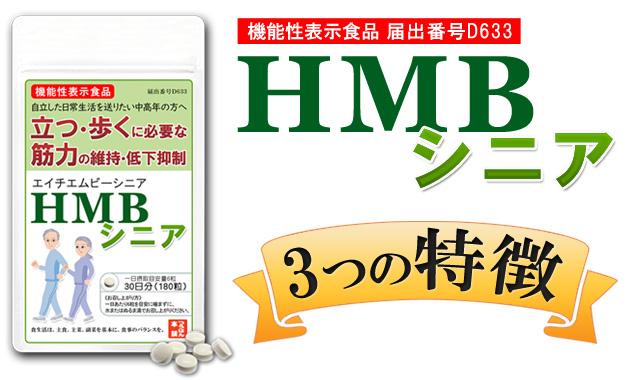 HMBシニア3つの特徴