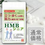 HMBシニア 通常価格