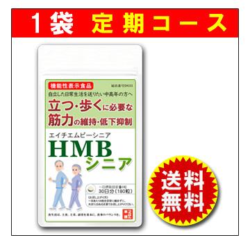 HMBシニア 1袋定期購入