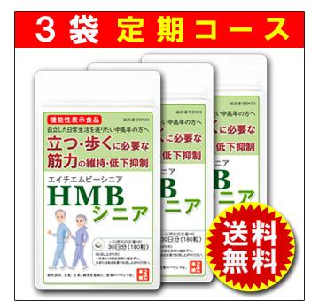 HMBシニア 3袋定期購入
