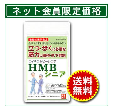 HMBシニア 会員価格