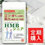 HMBシニア 定期購入