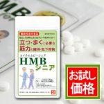 HMBシニア 機能性表示食品 お試しハーフサイズ