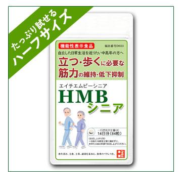 HMBシニア お試しハーフサイズ